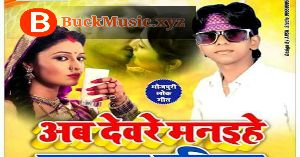 Ab deware manaihe suhag ratiya Ravi raj new bhojpuri mp3 song http://ift.tt/2F19B6i  Ab deware manaihe suhag ratiya Ravi raj best bhojpuri song  Ab deware manaihe suhag ratiya Ravi raj new bhojpuri mp3 download  Paytm se laika bhail bhojpuri hit song download