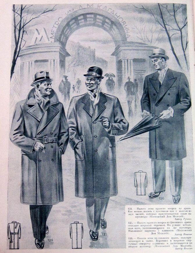Журнал мод послевоенной России (1945)