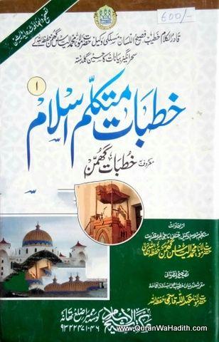 Ilyas Ghuman Books Pdf
