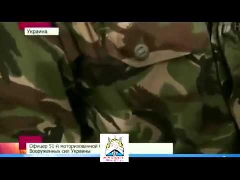 Луганск НАЦГВАРДИЯ растреляла 51моторизованую бригаду, Волноваха,Лисичан...