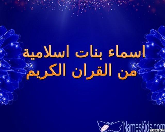 اسماء بنات من القرآن الكريم 1441 اسماء اسلامية اسماء اناث من القرآن اسماء بنات اسماء بنات اسلامية Lockscreen