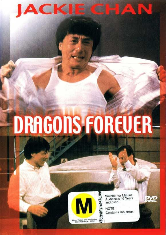 A Hero Never Dies: Rubbish HK Movie Covers : Dragons Forever