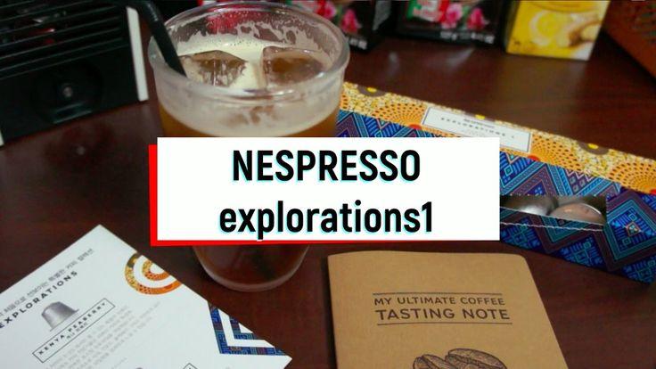 네스프레소 explorations1