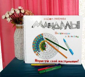 Книга раскраска для взрослых  - Мандалы. Альбом для раскрашивания Coloring for adults  #coloring #colouring #раскраски #boock  #рисунок