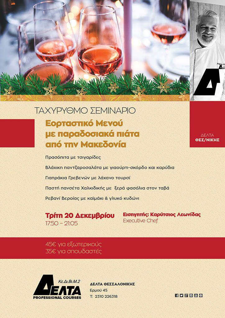 Εορταστικό Μενού με Παραδοσιακά Πιάτα από τη Μακεδονία