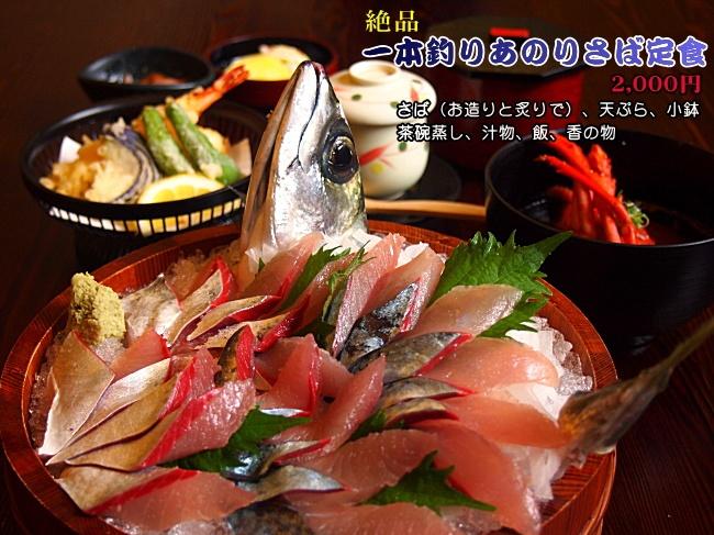 絶品♪一本釣りあのりさば定食 2000円  さば(お造りと炙りで)、天ぷら、小鉢、茶碗蒸し、汁物、飯、香の物  http://www.anorifugu.com/