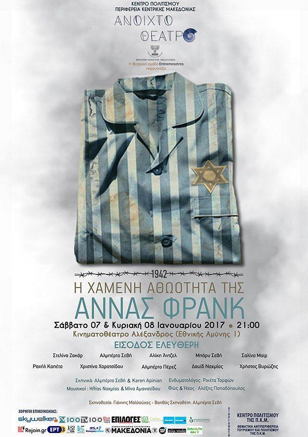 ΓΝΩΜΗ ΚΙΛΚΙΣ ΠΑΙΟΝΙΑΣ: Η παράσταση «H Χαμένη Αθωότητα της Άννας Φρανκ» στ...
