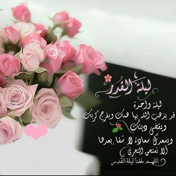اللهم بلغنا ليلة القدر Ramadan Decorations Ramadan Day Ramadan Kareem