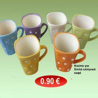 Κούπα για διπλό ελληνικό καφέ πουά σε διάφορα χρώματα 0,90 €-Ευρω