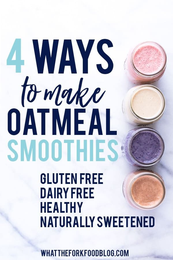 4 healthy oatmeal smoothie recipes to help you start the morning off on the right foot. All are quick and easy to make, are naturally sweetened, and can be made dairy free. They can be prepped in advance too for your weekly meal prep!