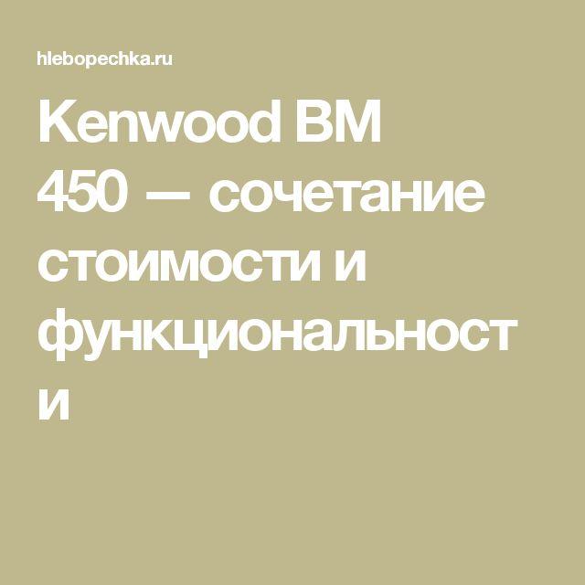 Kenwood BM 450— сочетание стоимости и функциональности