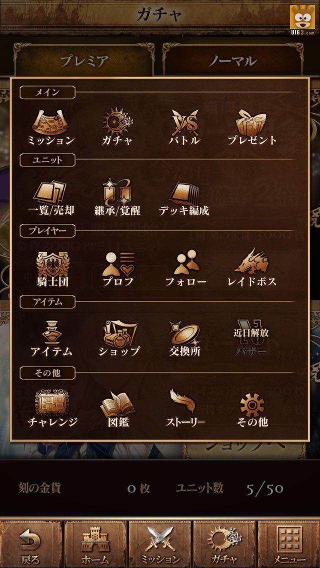卡牌RPG《刻のイシュタリア》UI游戏界...