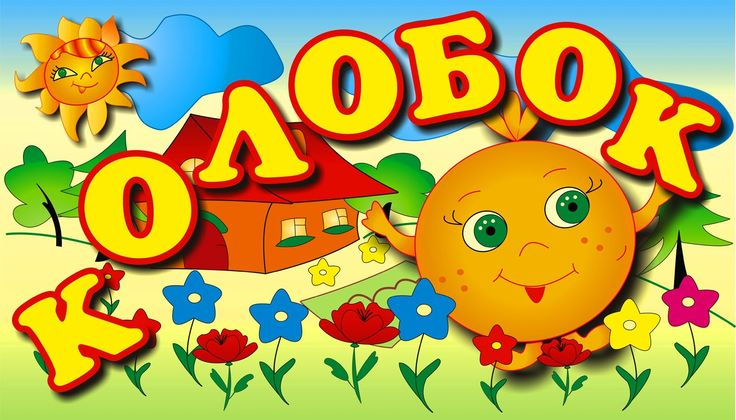 Колобок - русские народные сказки