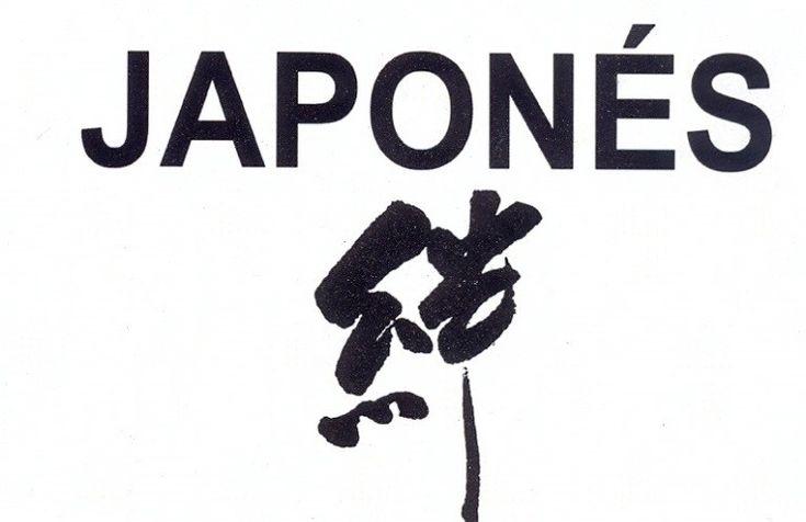 Aprender a hablar japonés.