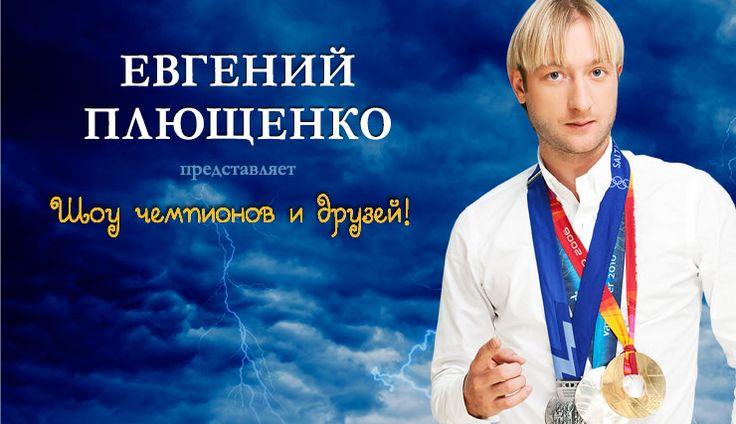 Евгений Плющенко: Шоу чемпионов и друзей! - «Шоу чемпионов и друзей!» – это уникальное шоу от Олимпийских чемпионов, легендарных мастеров спорта и звезд российской эстрады.