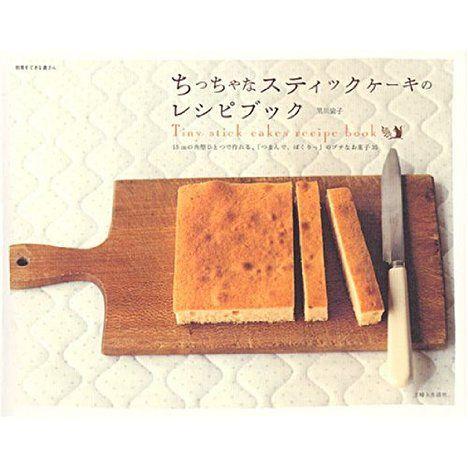 ちっちゃなスティックケーキのレシピブック―15cmの角型ひとつで作れる、「つまんで、ぱくりっ」のプチなお菓子35 (別冊すてきな奥さん) SAIKIさんの感想