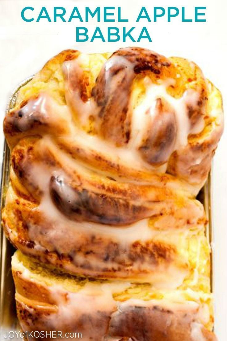 Simply add a scoop of vanilla pareve ice cream to your Caramel Apple Babka and your Rosh Hashana dessert is ready!