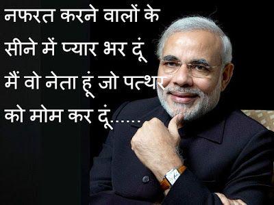 Shayari Hi Shayari Latest modi quotes images Hindi
