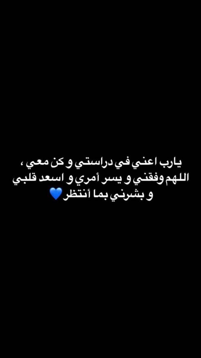 اللهم آمينن يارب Quotes For Book Lovers Snap Quotes Real Life Quotes