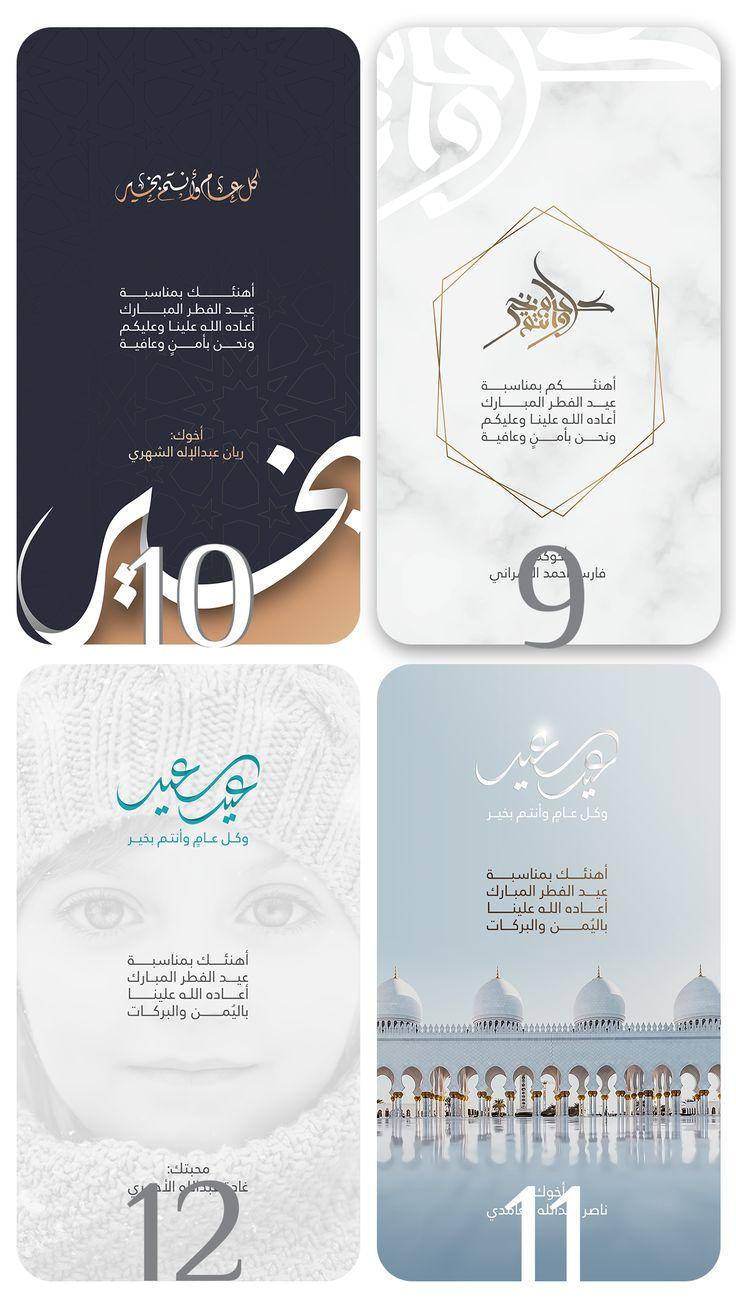 لطلب تهنئة عيد الفطر 0553335025 Place Card Holders Place Cards Cards