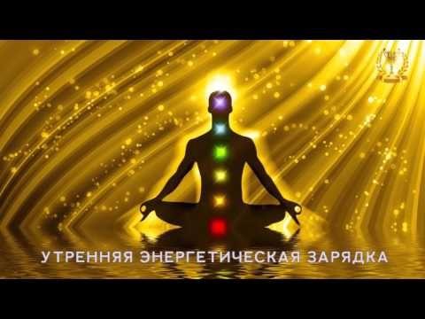 Медитация: утренняя ЭНЕРГЕТИЧЕСКАЯ ЗАРЯДКА (по чакрам)