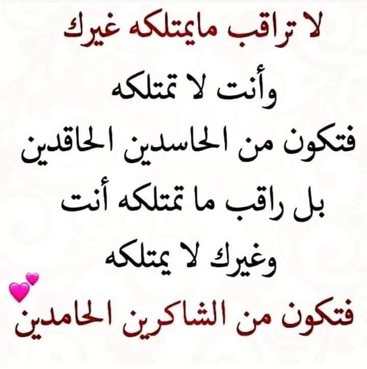 Pin By فلسطينية ولي الفخر On روائع الحكم Calligraphy Qoutes Arabic Calligraphy