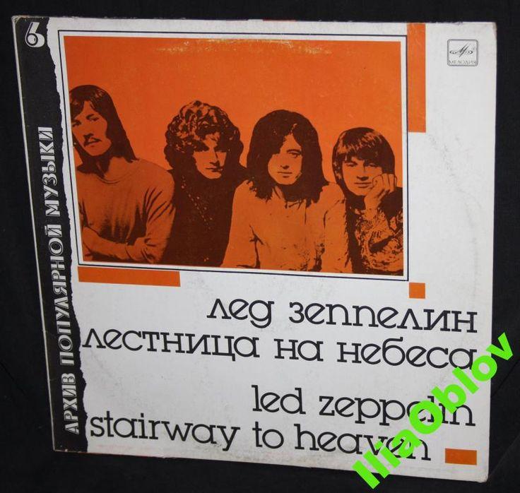 LP Led Zeppelin ЛЕД ЗЕППЕЛИН - Лестница на небеса