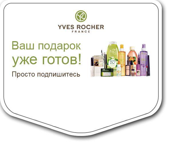 Аромат месяца: Yves Rocher