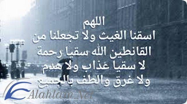 دعاء طلب المطر الغيث مستجاب دعاء المطر دعاء تاخر نزول المطر دعاء طلب المطر دعاء نزول المطر Chalkboard Quote Art Duaa Islam Islam