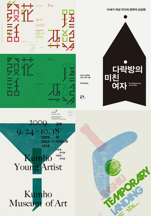someotherpeople:    Posters: Korean graphic design. Hello Max Huber.