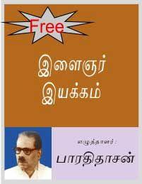 Ilaingar Iyakkam - Tamil eBook
