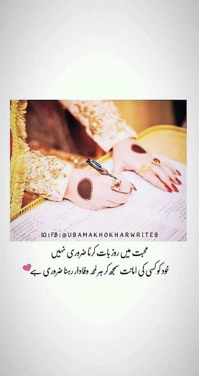 Sach Me Islamic Love Quotes Love Quotes Poetry Urdu Poetry