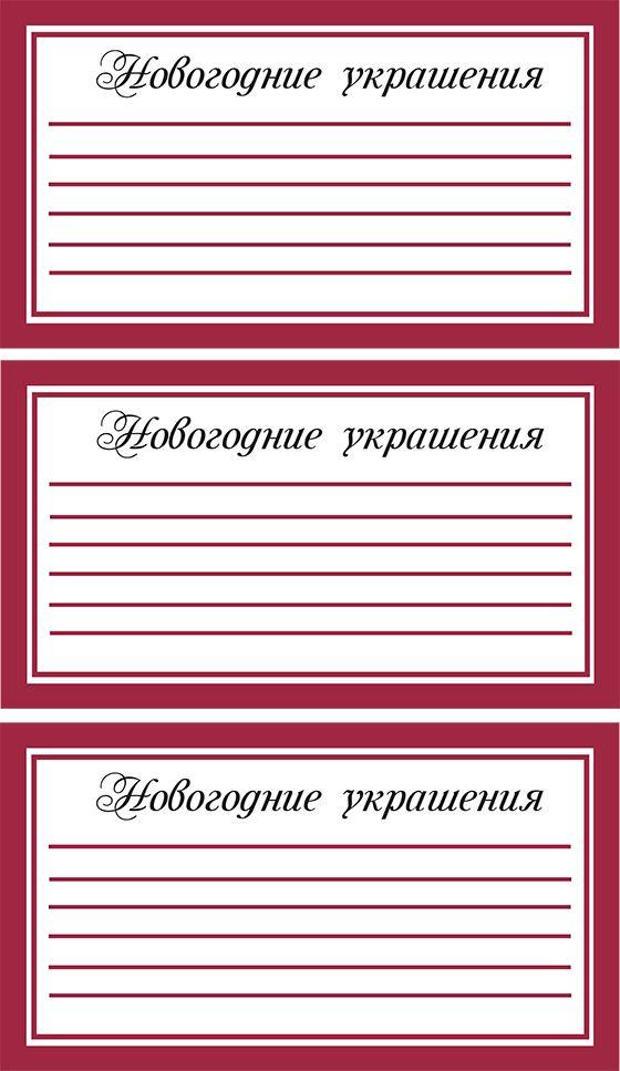 Наклейки для хранения новогодних украшений