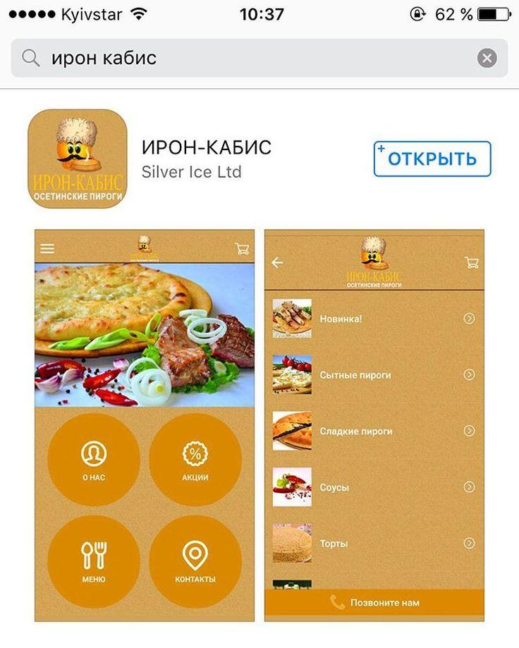 Скачайте наше мобильное приложение которое позволит заказать доставку Ваших любимых осетинских пирогов быстро и без лишних хлопот! Установите приложение прямо сейчас и получите приятный бонус  скидку 20% на первый заказ. Скачать приложение по ссылке: [IOS] -http://ift.tt/2dX7jIl [Android] - http://ift.tt/2dsPBtn Доставляем любимые пироги в любую точку Киева с 10:00 до 22:00!  #иронкабис #мобильноеприложение #иристон #пироговая #пекарня #АсланАбаев #ironkabis #pie