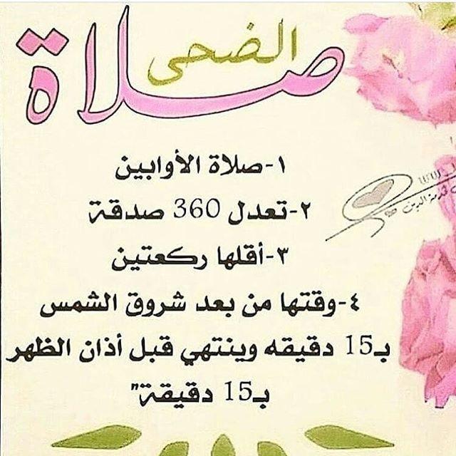 Azkar 2222 صلاة الضحى أنشر هذه الصور في حسابك ليقرأها متابعيك و تكسب أجرهم بإذن الله الدال على الخير كفاعله ادعوا لنا با Quotes Islamic Images Ramadan