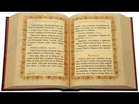 Утренние молитвы ежедневное чтение
