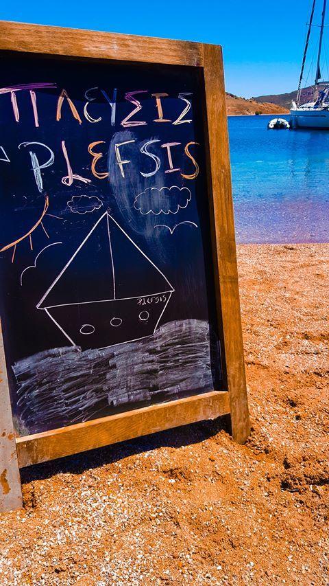 Είμαστε έτοιμοι!  Από αύριο μαζί σας, καλό καλοκαίρι 🌷☀️⛵️ #plefsis #grikosbay #patmos #opening
