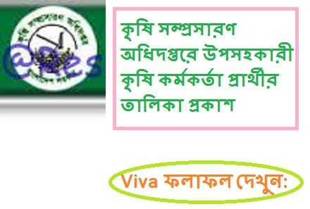 Department of Agricultural Extension Bangladesh Job Circular 2016,Dept of Agricultural Extension Job Viva Result 2016, dae Viva Result 2016,  Dept of Agricultural Extension Job result, Dept of Agricultural Extension Bangladesh Job result, dae final result, accounts officer job DAE, ADMIT CARD DAE, assistant engineer job cerculer, assistant engineer job circular at bangladesh, assistant engineer job DAE, assistant engineer post of DAE notice, Bangladesh Bridge Association, Bangladesh Bridge…