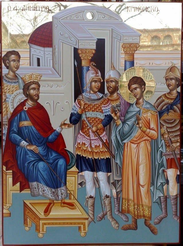 The trial of St. Demetrios / Ο Άγιος Δημήτριος κρινόμενος