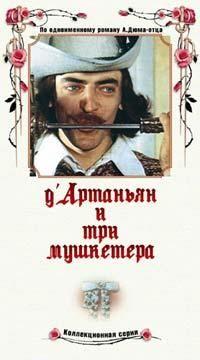 О костюме миледи из фильма дартаньян и три мушкетера