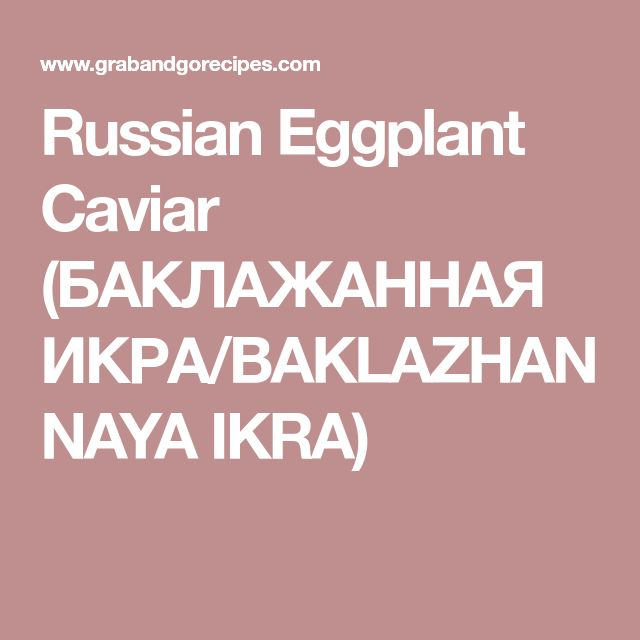 Russian Eggplant Caviar (БАКЛАЖАННАЯ ИКРА/BAKLAZHANNAYA IKRA)
