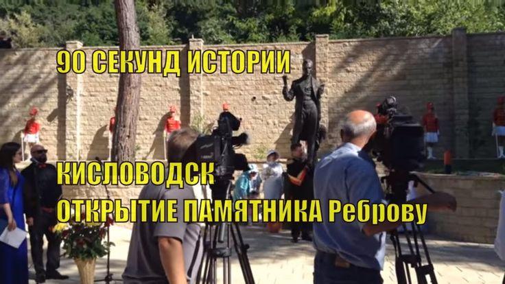 #90_СекундИстории | Кисловодск | Открытие памятника Реброву | День город...