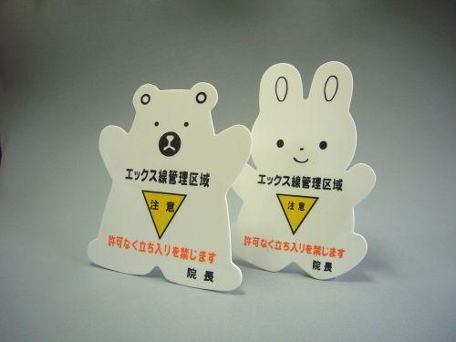 危険と言われつつもまじまじ見ちゃいそうです。エックス線の注意をクマとウサギで。