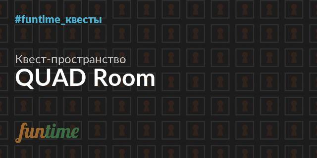 Все квест комнаты от QUAD Room в Киеве на улице Пугачева, Лукбяновка, Дорогожичи