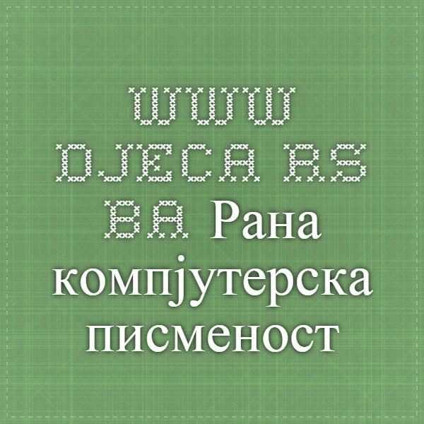 www.djeca.rs.ba Рана компјутерска писменост