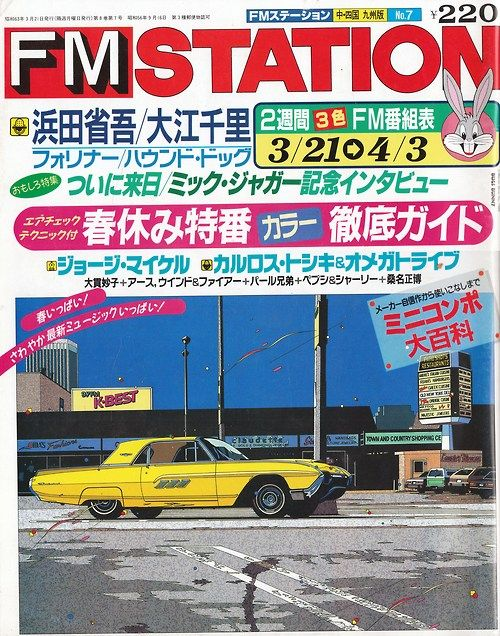 anamon-book:  FM STATION 1988年 3/21→4/3 No.7 [中・四国 九州版] 表紙イラスト:鈴木英人