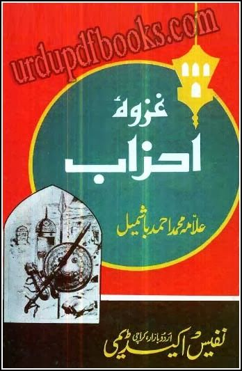 Ghazwa -e- Ahzab Urdu Pdf By Allama Muhammad Ahmad Bashmil contaning the historic story of ghazwa e ahzab which is known as ghanwa e khandaq.This book has the size of 9.95 mb and posted into islamic books.