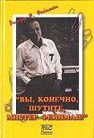 «Вы, конечно, шутите, мистер Фейнман!». Начните читать книги Фейнман Ричард в электронной онлайн библиотеке booksonline.com.ua. Читайте любимые книги с мобильного или ПК бесплатно и без регистрации.