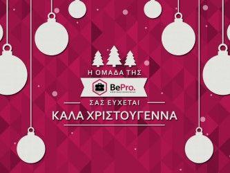 Η Ομάδα της BePro σας εύχεται Καλά Χριστούγεννα!! Merry Christmas!
