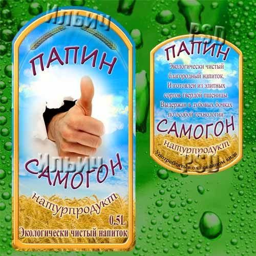этикетки на бутылки: 22 тыс изображений найдено в Яндекс.Картинках